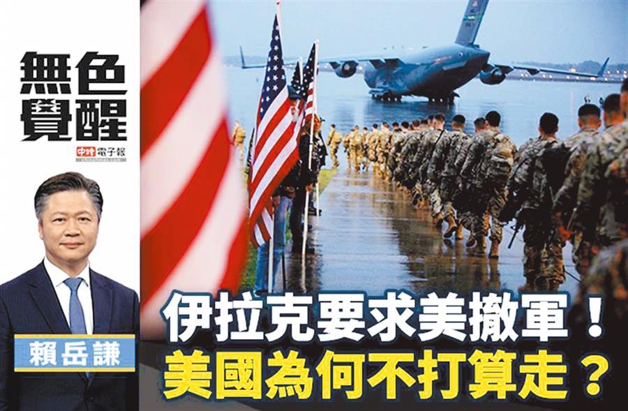 賴岳謙:伊拉克要求美撤軍!美國為何不打算走?