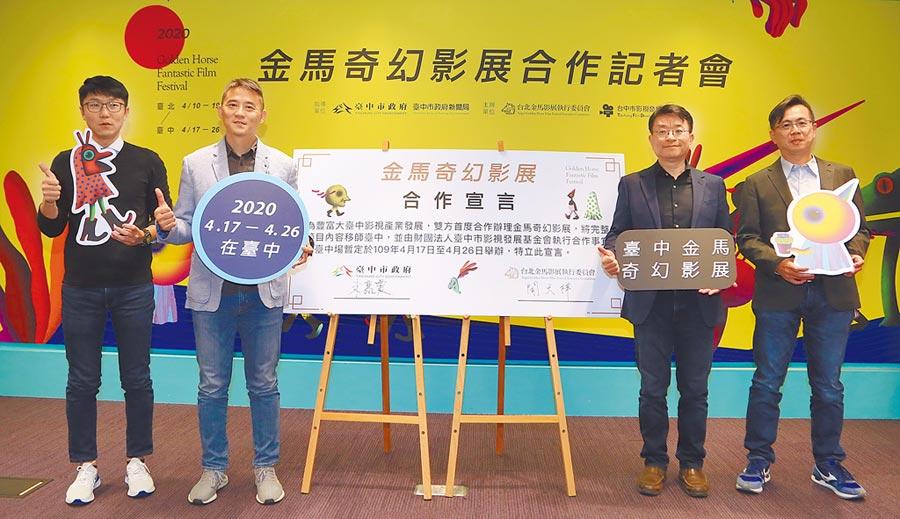 「2020金馬奇幻影展」移師中台灣,將於4月17至26日在台中市熱鬧登場。(盧金足攝)