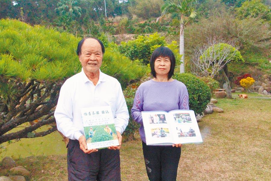 怡香茶園的園主李欽德夫婦,出書「怡香茶園園誌」全紀錄,傳承種茶、製茶及茶道。(何冠嫻攝)