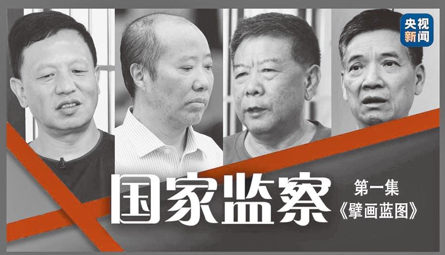 左到右依序為王曉光、袁仁國、艾文禮、秦光榮。(取自新浪微博@太原潘律師的圍脖)
