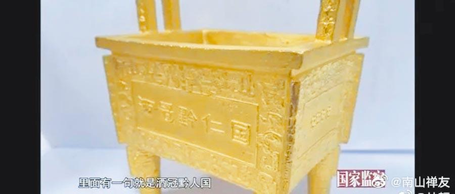 袁仁國收的5公斤黃金「仁國鼎」。(取自新浪微博@南山禪友)