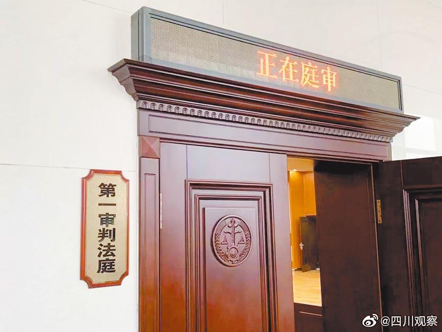 四川省高級人民法院指定由廣安市中級人民法院對江建君涉嫌犯受賄罪一案進行審判,圖為示意圖。(取自新浪微博@四川觀察)