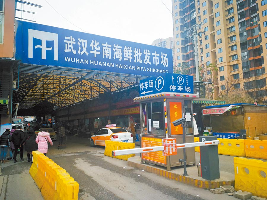 世衛組織表示,武漢肺炎個案與海鮮市場有關但疫情未擴散。(中新社資料照片)