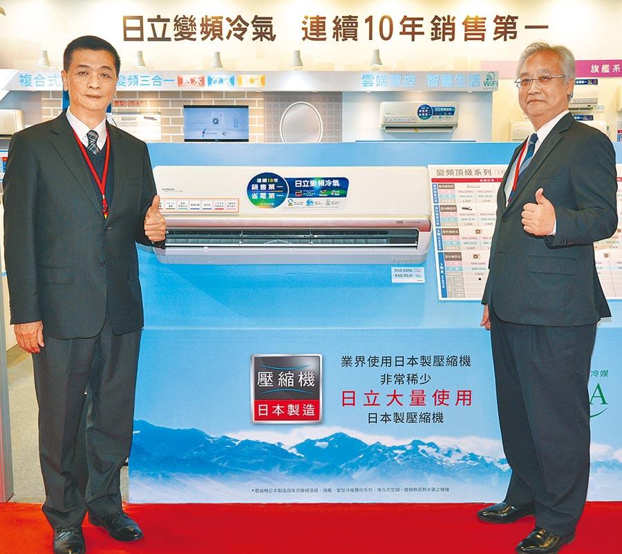日立變頻冷氣 連續10年銷售第一
