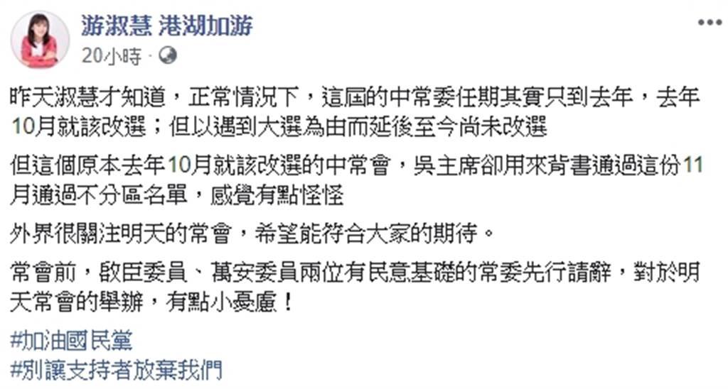 國民黨台北市議員游淑慧臉書發文。(圖/取自臉書「游淑慧 港湖加游」)