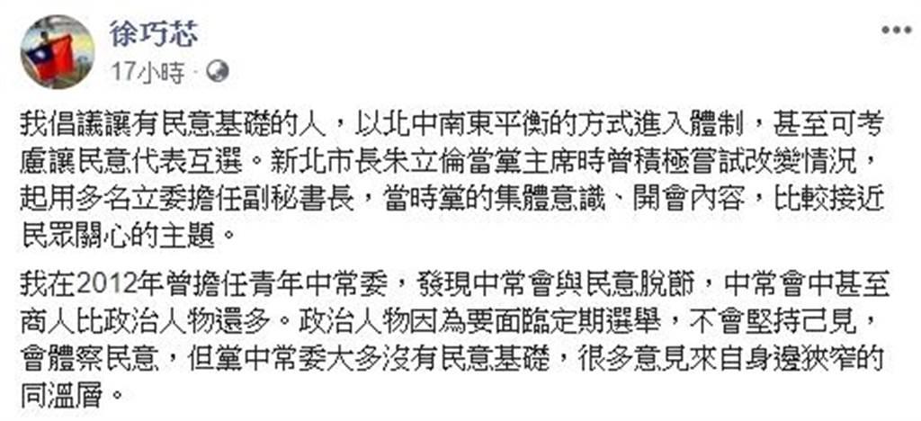 台北市議員徐巧芯臉書發文。(圖/取自徐巧芯臉書)