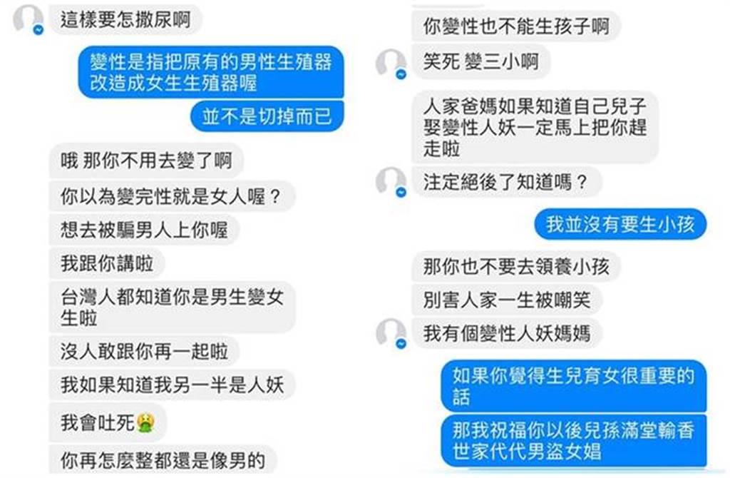小A辣PO出網友對話截圖。(圖/小A辣臉書)
