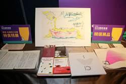 台北國際書展2月世貿登場!林良特展、費里尼插畫展有亮點