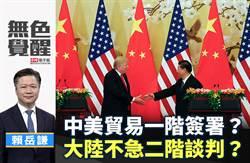 無色覺醒》賴岳謙:中美貿易一階簽署?大陸不急二階談判?