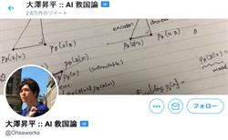東大研究所副教授因發歧視中國人推文被解僱
