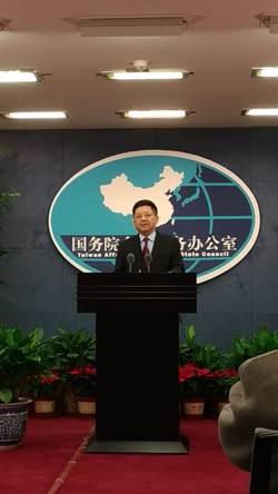 台媒提正視中華民國 陸國台辦低調:平等協商找辦法