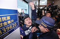 直播》國民黨中常會遭青年軍衝入 場面混亂高喊「老賊下台」
