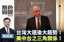 無色覺醒》賴岳謙:台灣大選後大趨勢!美中台之三角關係!