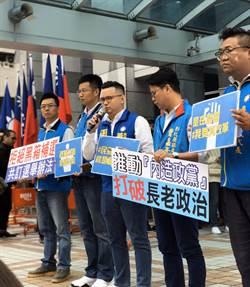 藍營青壯派民代批評 拒絕黨主席黑箱補選