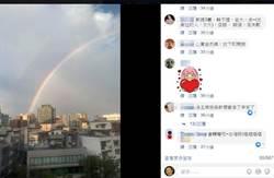 吳敦義卸重擔看見彩虹:相信雨過天晴