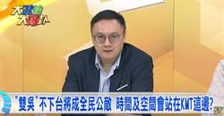 「雙吳」不下台將成全民公敵 時間及空間會站在KMT這邊?