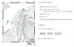 新北20:41規模3.3地震 最大震度萬里3級