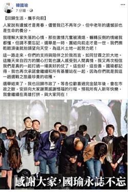 韓國瑜臉書發文 呼籲支持者「回歸生活,攜手向前」