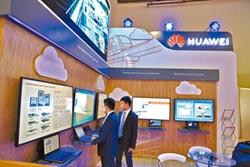 華為組織調整 Cloud&AI扮要角