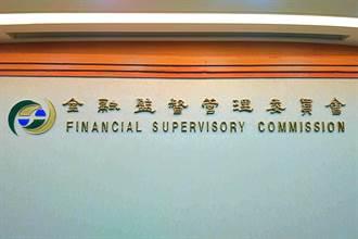 《金融》金管會推動普惠金融,初期訂21指標11目標