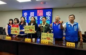 台南市議會國民黨團促民進黨趕快修憲改國號