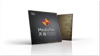 5G晶片高通降價 聯發科受波及股價遭摜壓