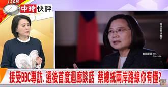 快評》接受BBC專訪 選後首度迴廊談話 蔡總統兩岸路線你有懂?