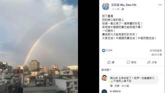 吳敦義卸辭黨主席 臉書發彩虹照