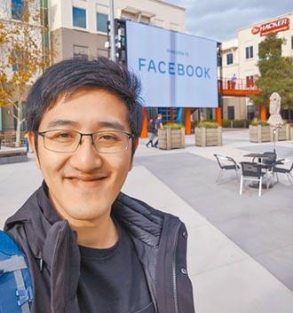 交大光電博士 臉書實習一鳴驚人