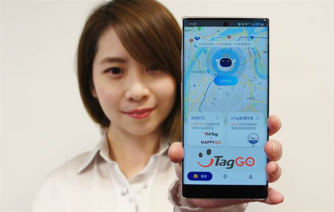 HAPPY GO攜 uTagGO首推點數兌換國道儲值金,使用 uTagGO APP的eTag智慧停車服務且累點成功點數加倍送。(業者提供/黃慧雯台北傳真)