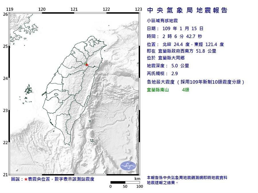 今(15日)凌晨2時6分宜蘭發生芮氏規模2.9地震。(圖取自氣象局網頁)