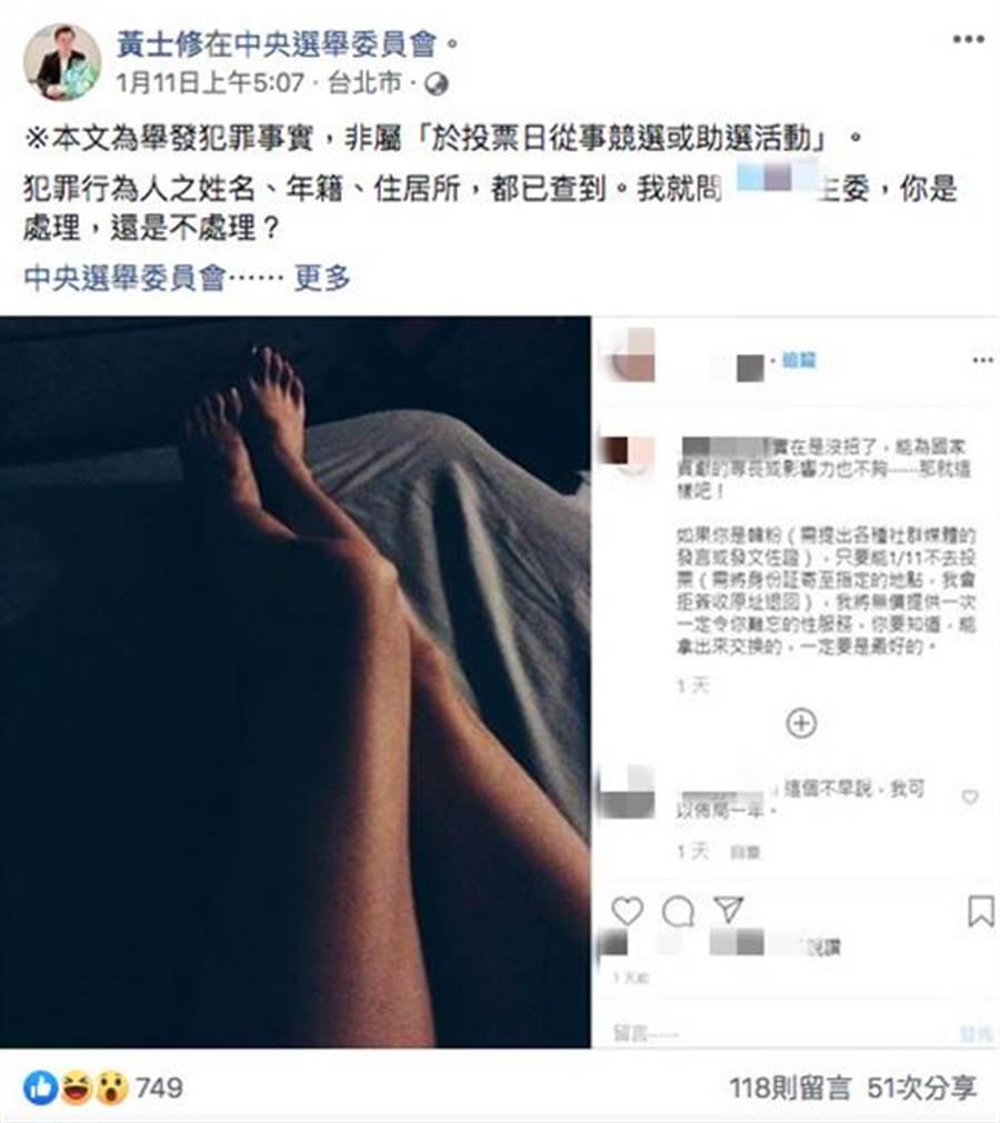 「核能流言終結者」創辦人黃士修,舉發一名張姓網友PO美腿照發文「韓粉不投票提供一次性服務」,被高檢依違反選罷法偵辦。(圖/翻攝自臉書黃士修)