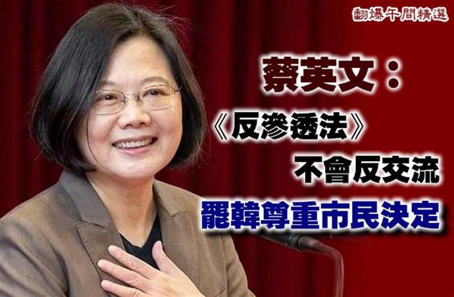 蔡英文:反滲透法不會反交流 罷韓尊重市民決定