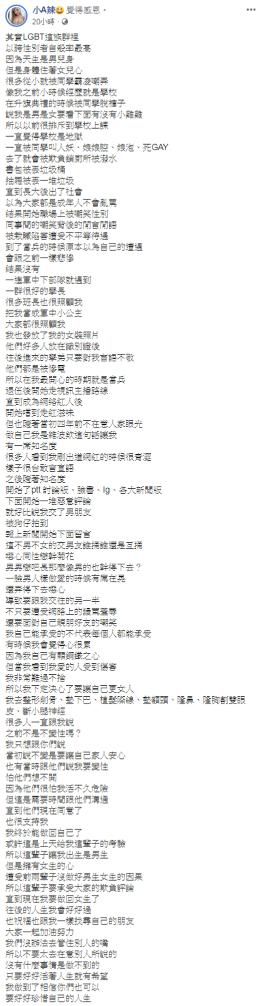 小A辣臉書全文。(圖/小A辣臉書)