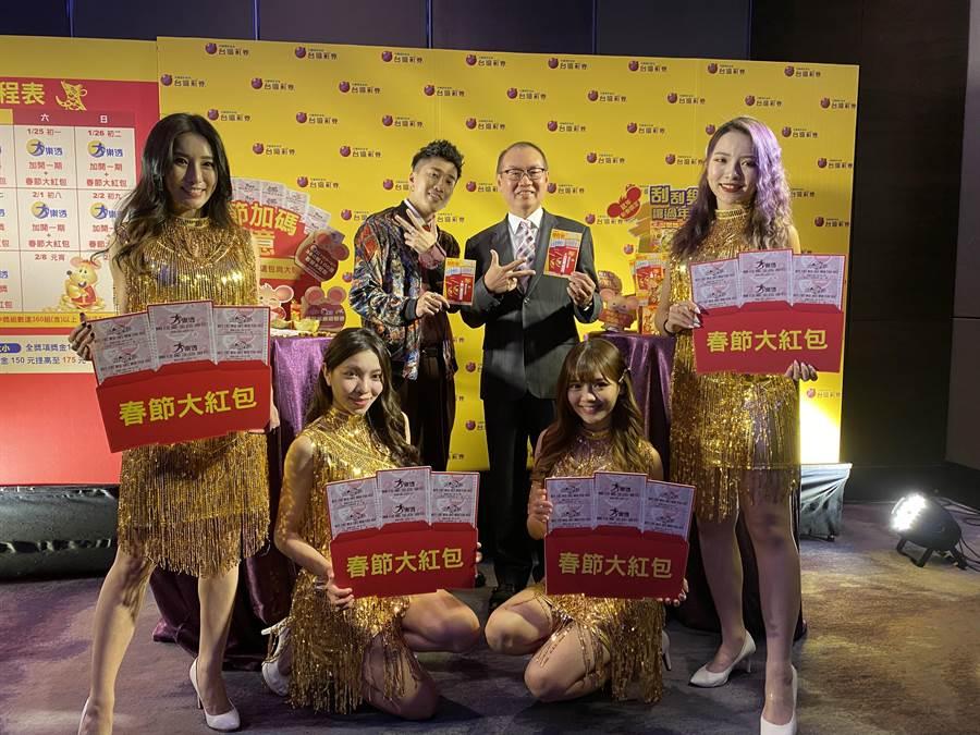 金鼠來、財神到,台灣彩券總經理蔡國基(右二上)宣布,電腦型彩券於農曆春節期間加碼總獎金達8億元。(洪凱音攝影)