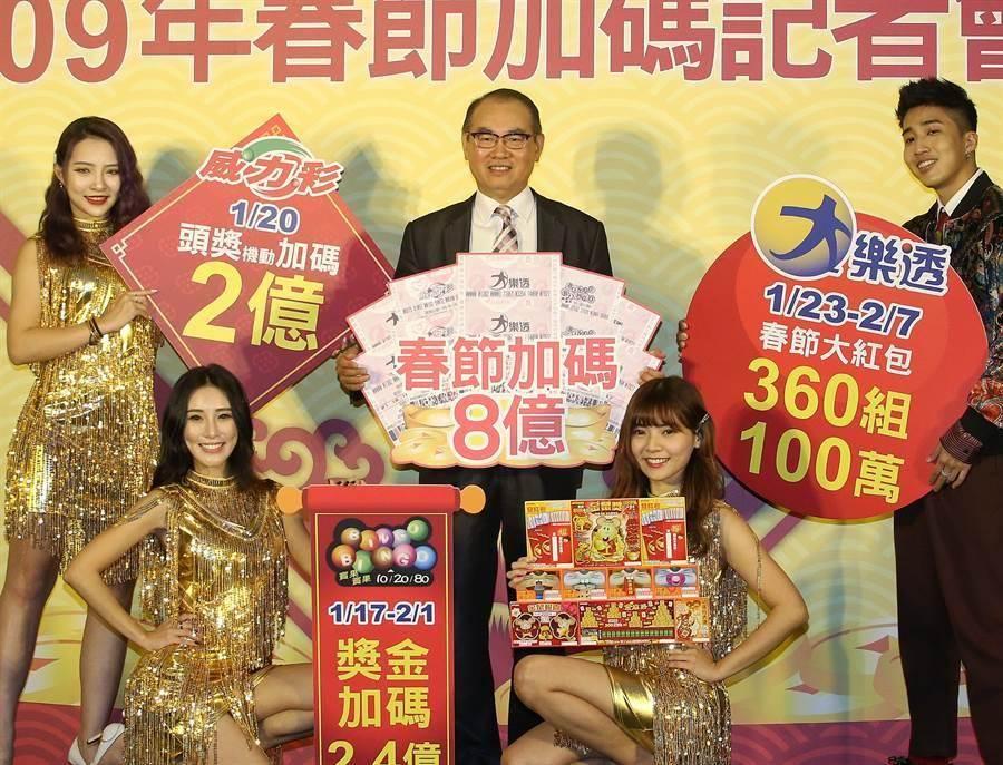 台灣彩券109年春節加碼宣告15日由總經理蔡國基宣布豐富的春節加碼內容,電腦彩券加碼總獎金8億元,並推出6款鼠年刮刮樂新品,總獎金超過56億,與民眾歡慶過金鼠年。(王英豪攝)