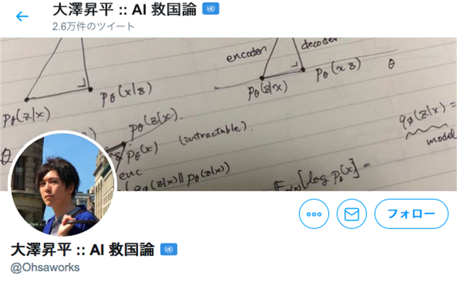 東京大學研究所特任副教授大澤昇平去年11月在推特上發表歧視中國人的言論。(取自大澤昇平的推特)