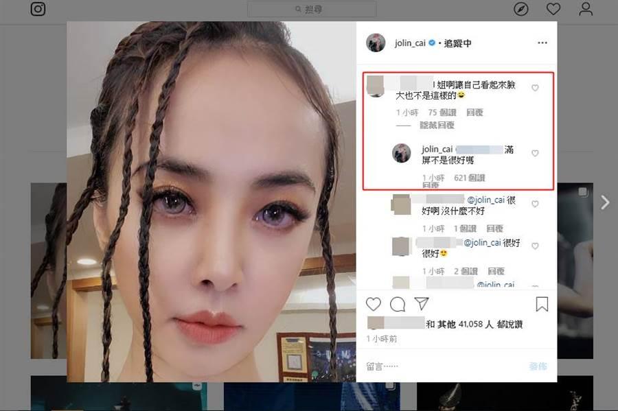 蔡依林IG全文。(圖/取材自蔡依林Instagram)
