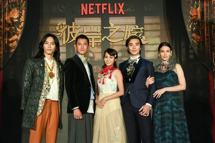 Netflix新戲《彼岸之嫁》主演群。(圖/Netflix提供)