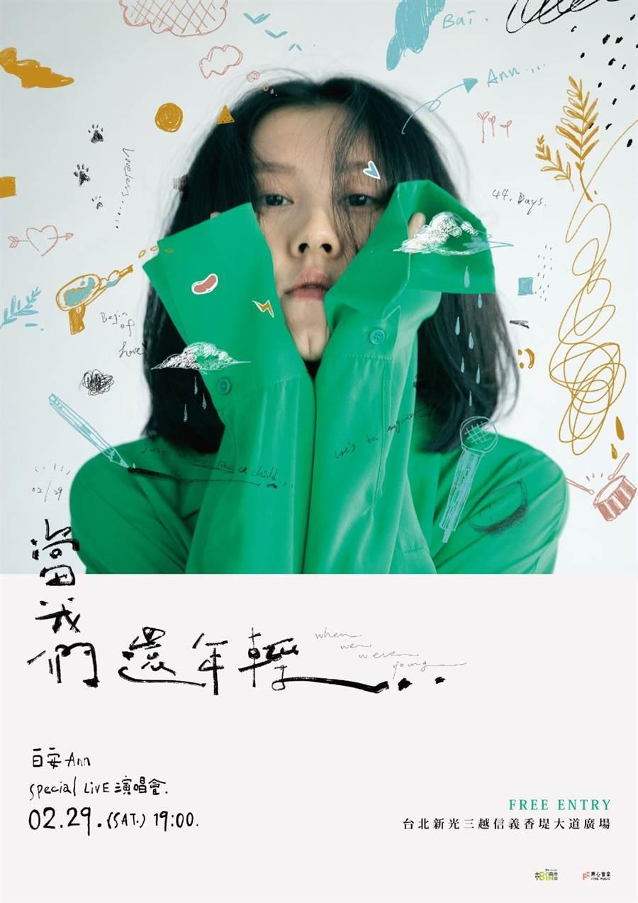 白安2月29日於台北新光三越信義香堤大道廣場舉辦免費入場的「當我們還年輕」Special Live。(相信音樂提供)