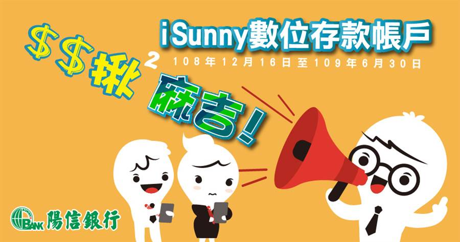 陽信銀行iSunny數位帳戶,推出啾啾麻吉推薦賺獎金活動。