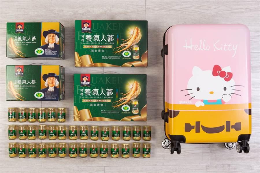 桂格養氣人蔘「春節行李箱」,24吋行李箱裡面有94瓶養氣人蔘,超級大氣!(圖/由品牌提供)