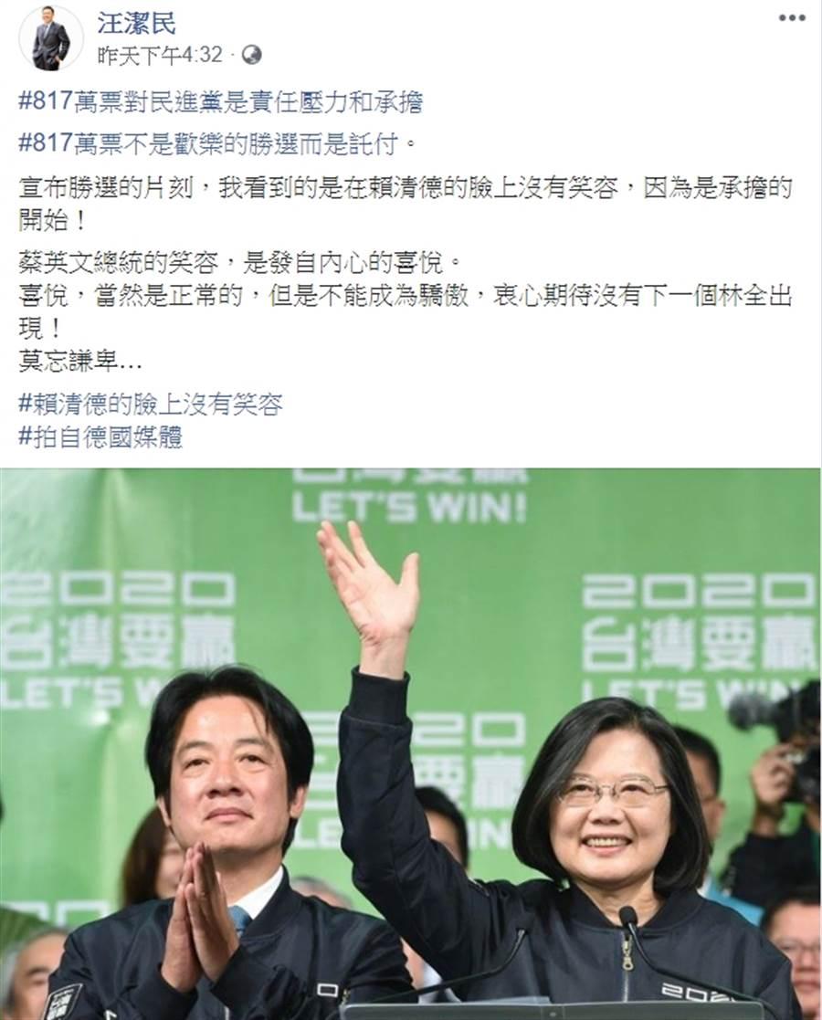 名嘴汪潔民在臉書表示,賴清德與蔡英文在勝選後的表情成強烈對比,賴神完全沒有笑容,因為他知道是承擔的開始 (圖/翻攝自汪潔民臉書)