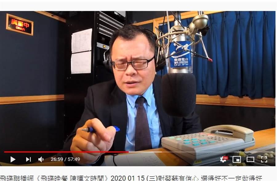 高雄張先生叩應陳揮文節目訴心聲。(翻攝飛碟聯播網YouTube)