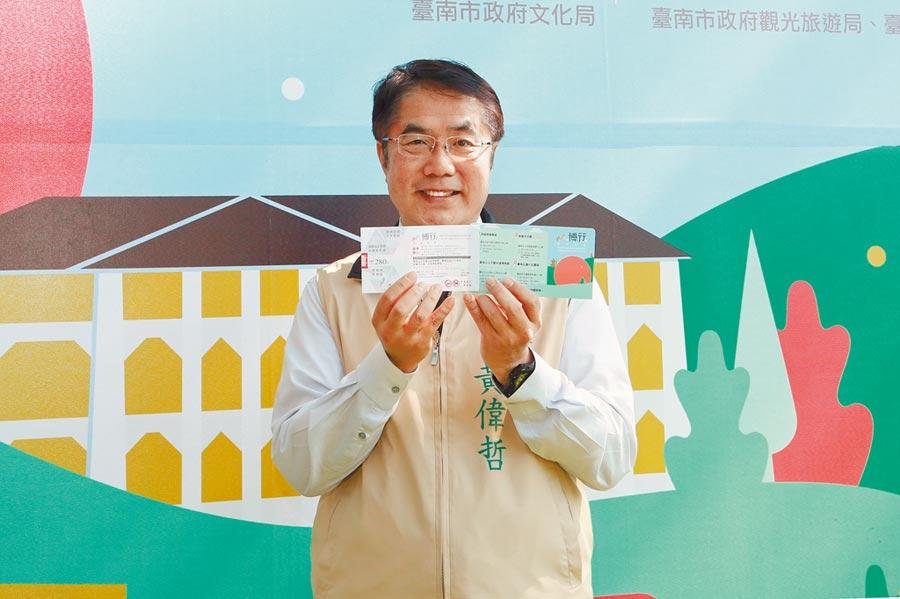 台南市政府整合4大景點,推出「山博行漫遊套票」。(台南市文化局提供/劉秀芬台南傳真)