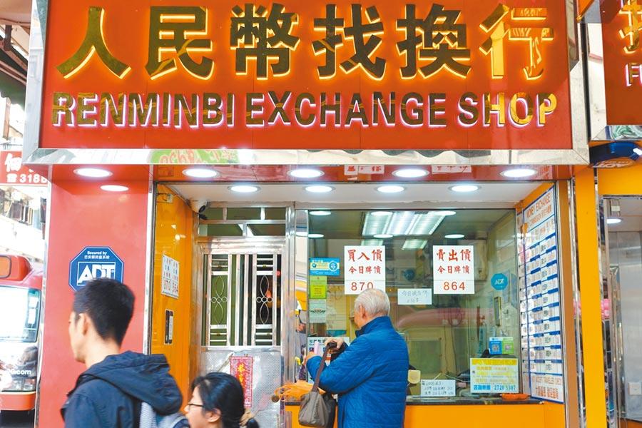 人民幣匯率節節攀升。圖為香港一家人民幣找換店。(中新社資料照片)