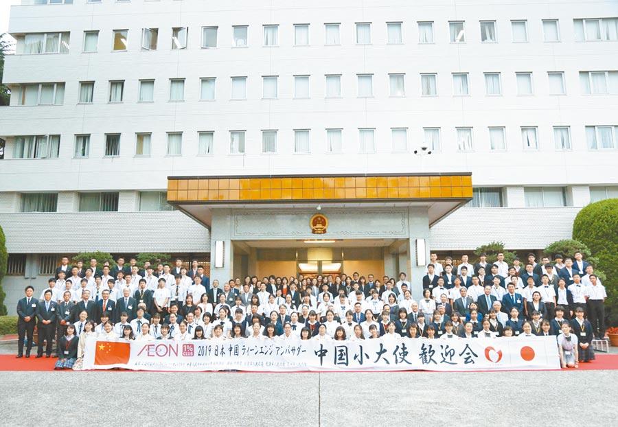 中國駐日本大使館在東京舉行「中國小大使歡迎會」。(中新社資料照片)