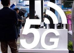 5G競標》標金太高!五大電信:沒有一家是贏家