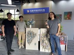 高雄青年局扶植在地藝術家 讓藝術貼近生活