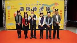 中市4文化中心推出「傳統藝術節」  大年初四熱鬧登場